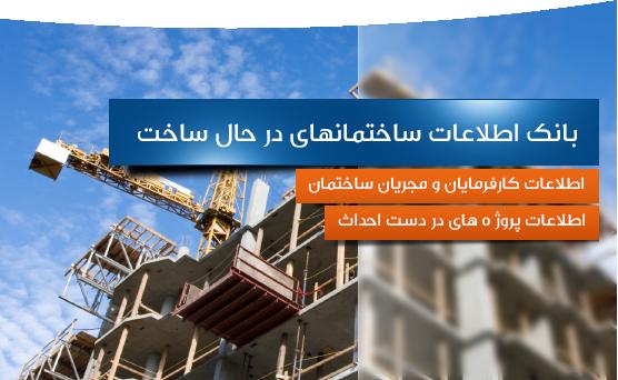 بانک اطلاعات ساختمان های درحال ساخت,پروژه های در حال ساخت,لیدوبینجستجو ...